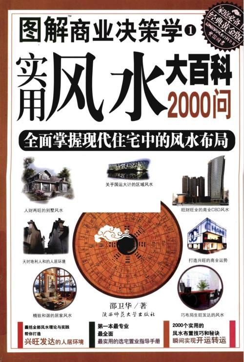 《图解实用风水大百科2000问》PDF电子书下载