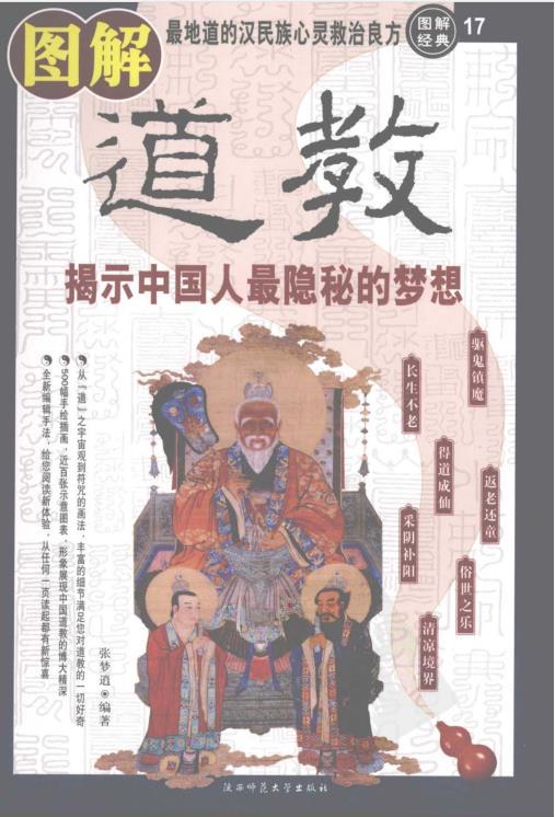 《图解道教:揭示中国人最隐秘的梦想》PDF电子书下载