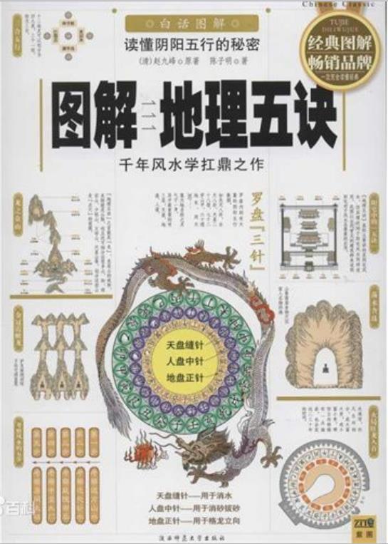 《图解地理五诀  千年风水学扛鼎之作》PDF免费下载