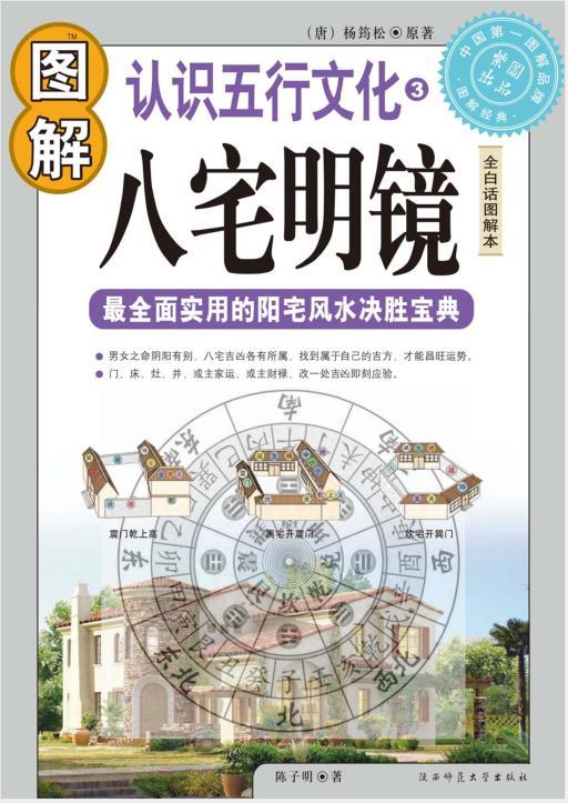 《图解八宅明镜  最全面实用的阳宅风水决胜宝典》PDF免费下载