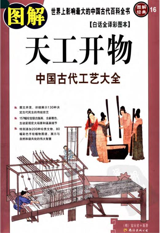《图解天工开物:中国古代工艺大全》PDF免费下载