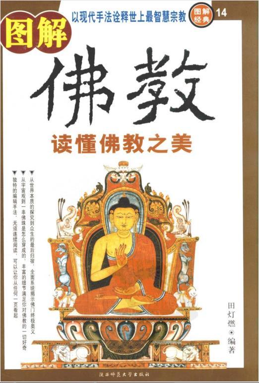 《图解佛教:读懂佛教之美》PDF电子书资源下载
