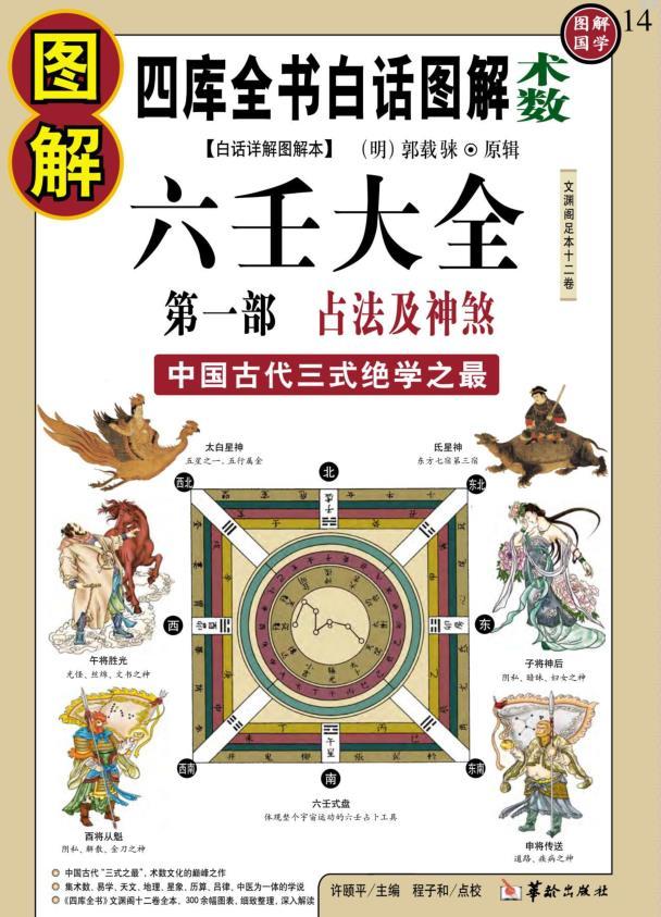 《图解六壬大全:中国古代三式绝学之最》PDF电子书下载