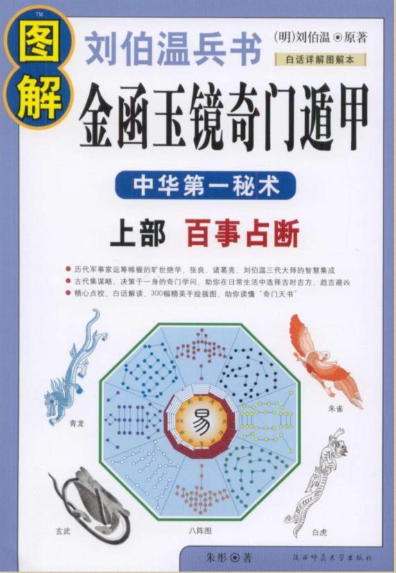 《图解刘伯温兵书金函玉镜奇门遁甲(上部)百事占断》PDF电子书下载