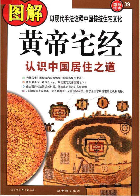《图解黄帝宅经:认识中国居住之道》PDF电子图书下载