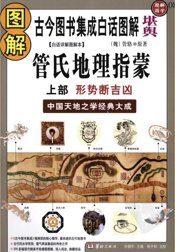 《图解管氏地理指蒙:中国天地之学经典大成》PDF图书下载