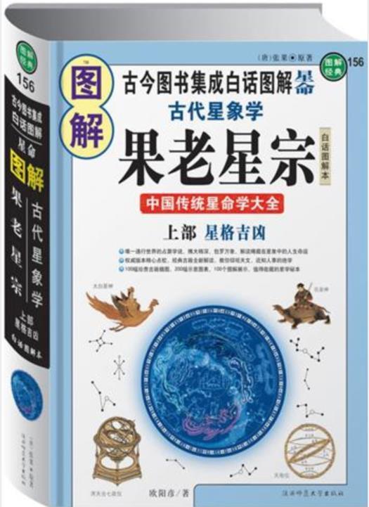 《图解果老星宗:中国传统星命学大全》PDF电子书下载