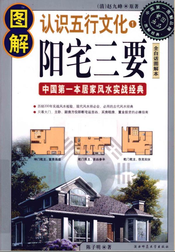 《图解阳宅三要:中国第一本居家风水实战经典》PDF格式下载