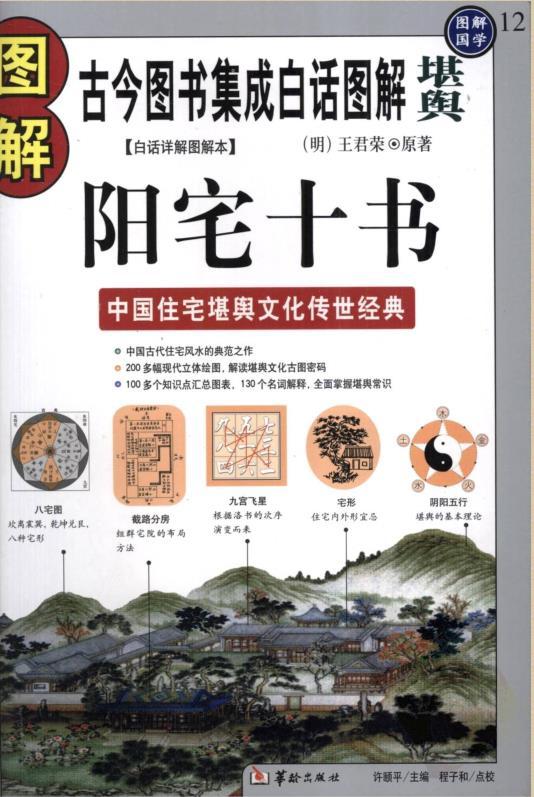 《图解阳宅十书:中国住宅堪舆文化传世经典》PDF电子书下载