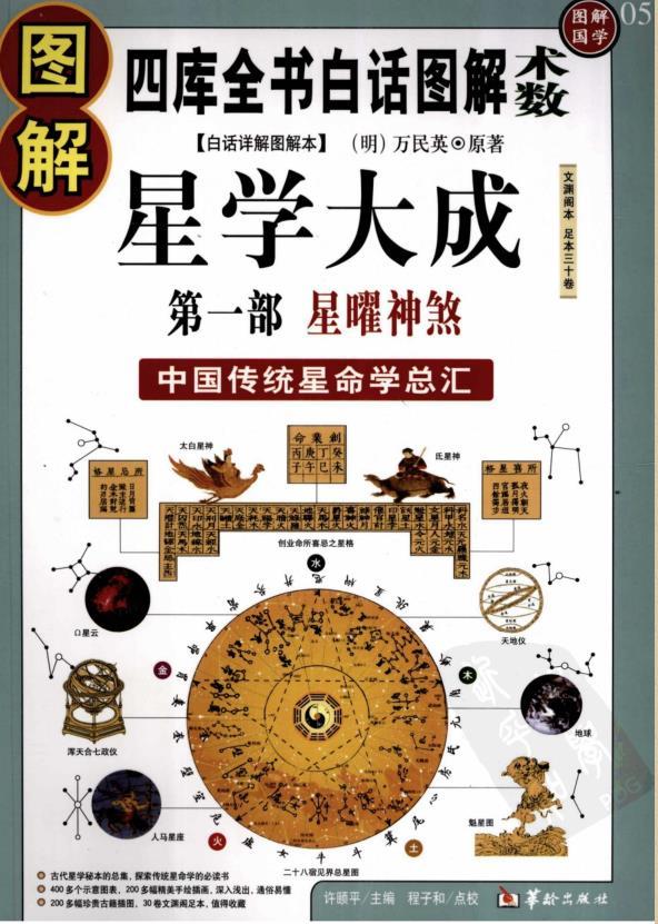 《图解星学大成:中国传统星命学总汇》PDF电子书下载