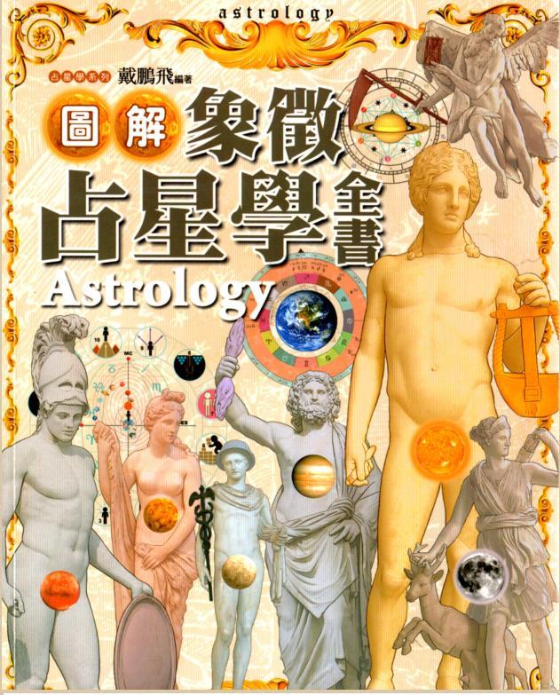 《图解象征占星学全书》PDF电子书免费下载