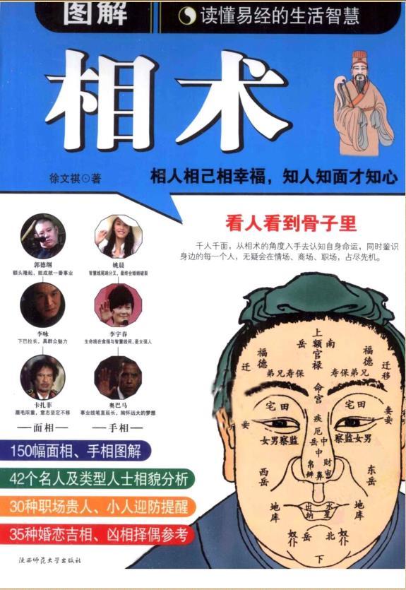 《图解相术读懂易经的生活智慧》PDF图书资源下载