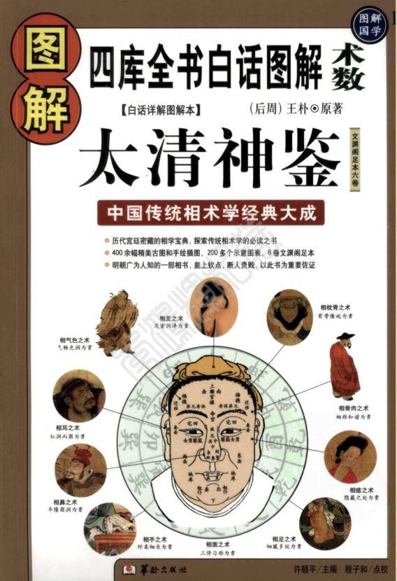 《图解太清神鉴 中国传统相术学经典大成》PDF电子书下载