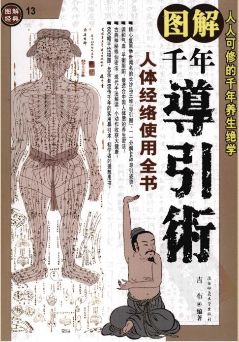 《图解千年导引术:人体经络使用全书》PDF免费下载