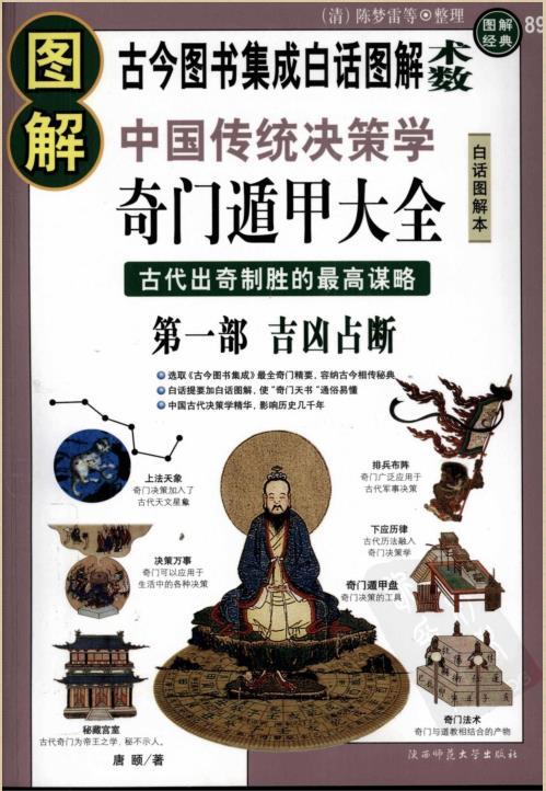 《图解奇门遁甲大全:古代出奇制胜的最高谋略》PDF免费下载