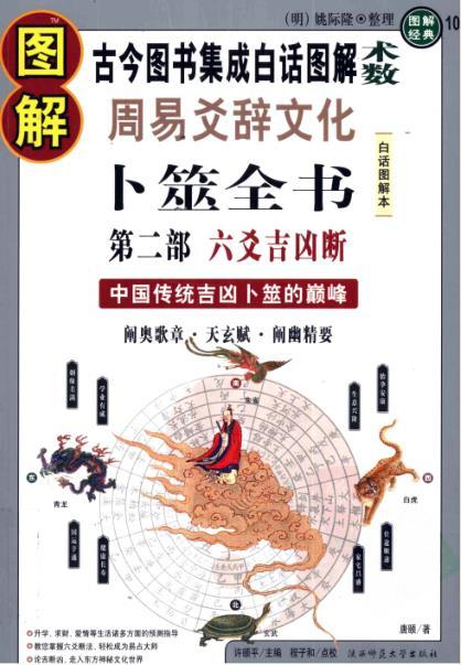 《图解周易爻辞文化卜筮全书  第2部  六爻吉凶断》PDF电子书下载