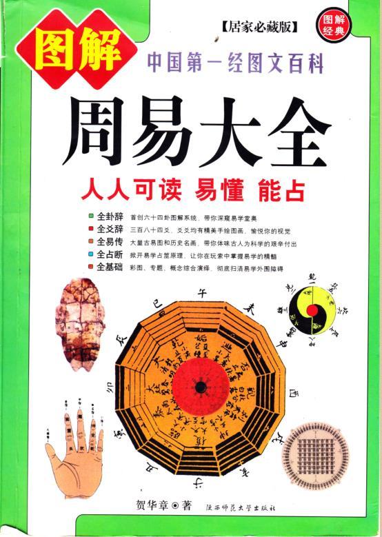 《图解周易大全》PDF文字版电子书下载