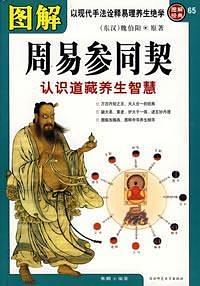 《图解周易参同契:认识道藏养生智慧》PDF电子书下载
