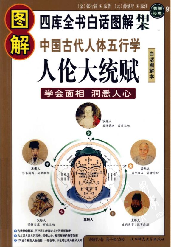 《图解人伦大统赋:学会面相洞悉人心》PDF电子书下载