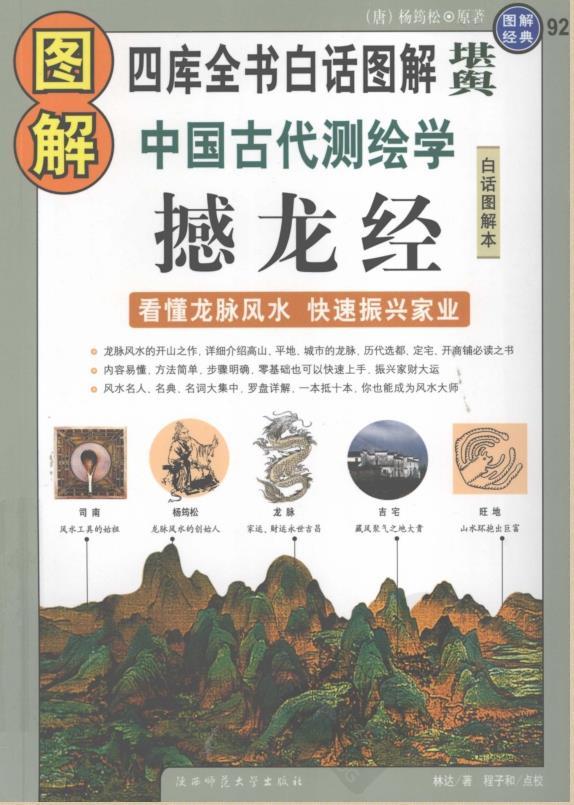 《图解撼龙经:看懂龙脉风水》PDF电子书免费下载