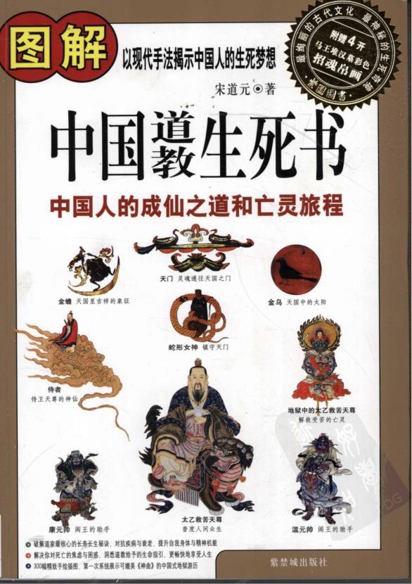 《图解中国道教生死书:中国人的成仙之道和亡灵旅程》PDF下载