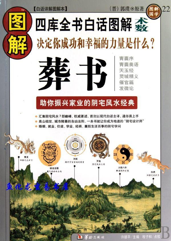 《图解葬书:助你振兴家业的阴宅风水经典》PDF资源下载