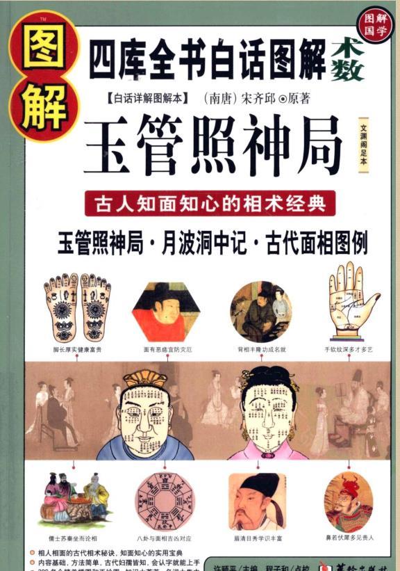 《图解玉管照神局:古代知面知心的相术经典》PDF免费下载