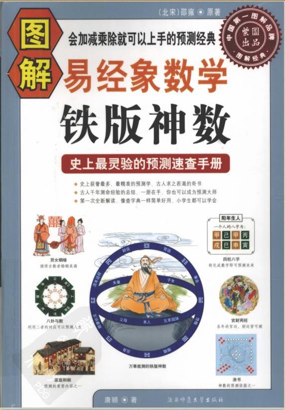 《图解铁版神数:史上最灵验的预测速查手册》PDF免费资源下载