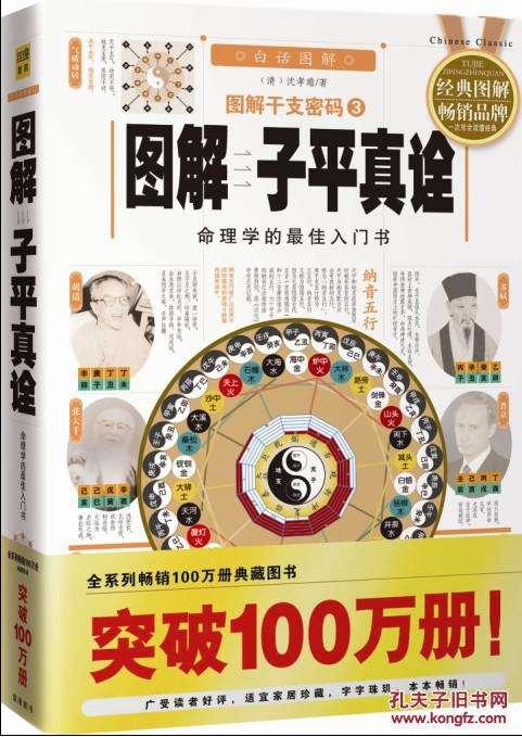《图解子平真诠》PDF文字版电子书下载