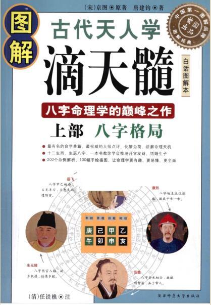 《图解滴天髓.上部.八字格局》PDF文字版电子书下载