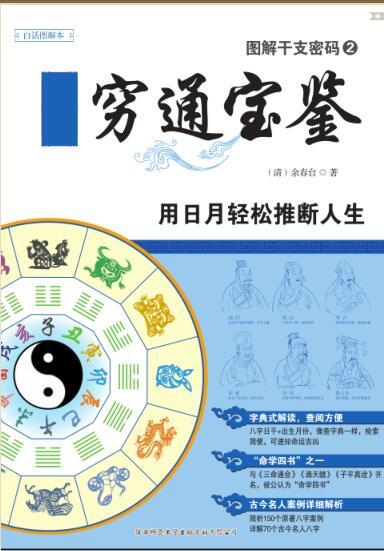 《图解穷通宝鉴》PDF电子书免费资源下载