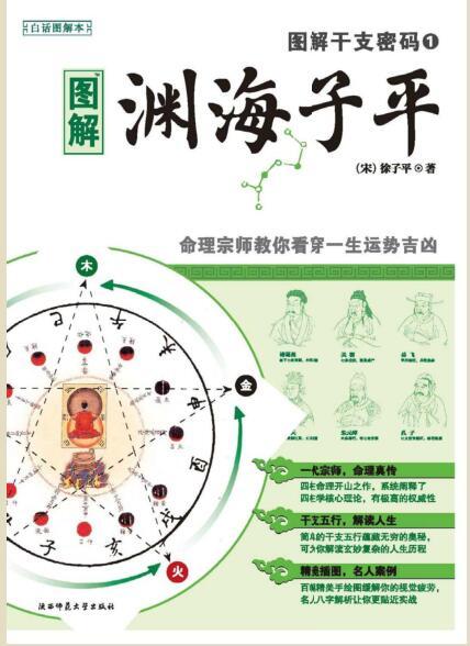 《图解渊海子平》PDF电子书资源下载