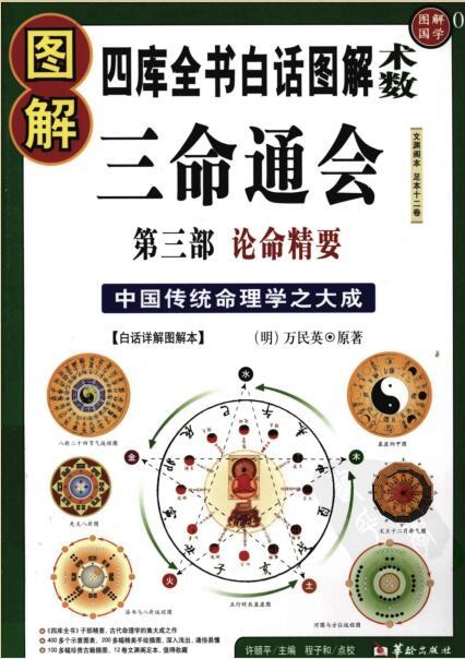 《图解三命通会:中国传统命理学之大成》PDF电子书下载