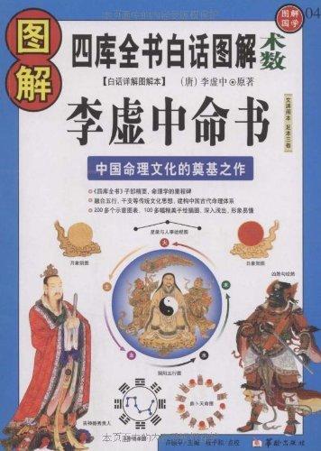 《图解李虚中命书:中国命理文化的奠基之作》PDF电子书下载