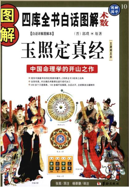 《图解玉照定真经:中国命理学的开山之作》PDF图书资源下载