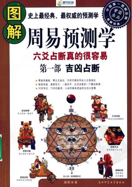 《图解周易预测学》PDF资源免费下载