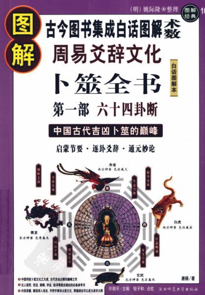 《图解周易爻辞文化卜筮全书  第1部  六十四卦断》PDF下载