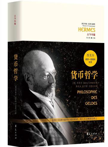 [德]西美尔《货币哲学》pdf文字版电子书下载
