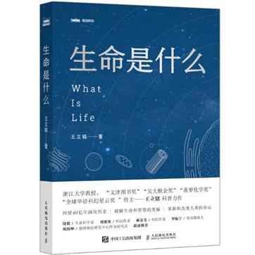 《生命是什么》pdf电子书下载