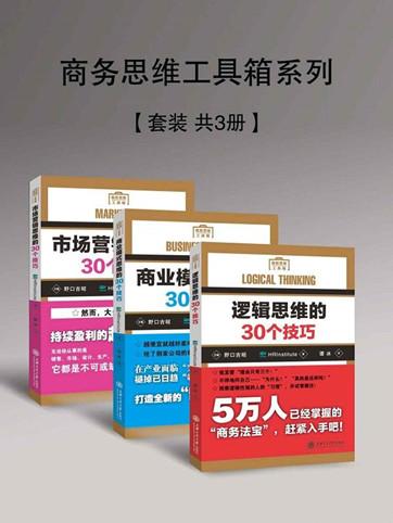 《商务思维工具箱系列》pdf文字版电子书下载