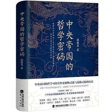 《中央帝国的哲学密码》pdf文字版电子书免费下载