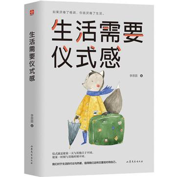《生活需要仪式感》pdf免费电子书籍下载