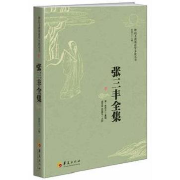 《张三丰全集》扫描版pdf电子书下载