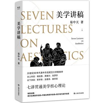 易中天《美学讲稿》pdf电子图书下载