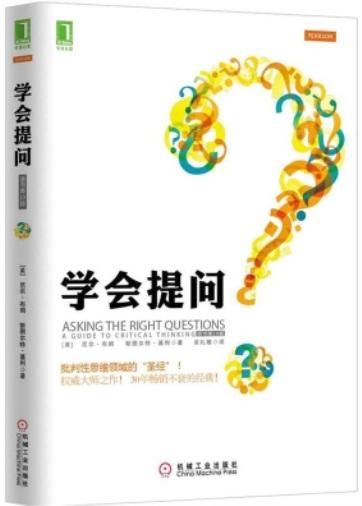 《学会提问(原书第10版)》pdf电子书下载