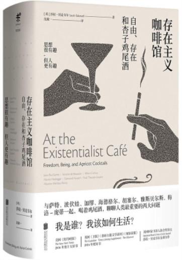 《存在主义咖啡馆:自由、存在和杏子鸡尾酒》pdf下载