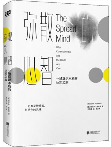 《弥散的心智:一场意识本质的认知之旅》pdf图书下载