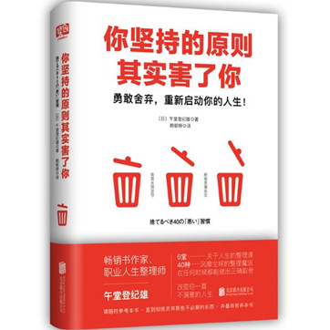 《你坚持的原则其实害了你》PDF电子书下载
