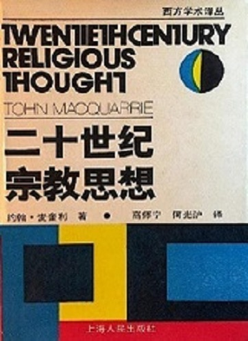 [美]约翰·麦奎利《二十世纪宗教思想》pdf免费下载