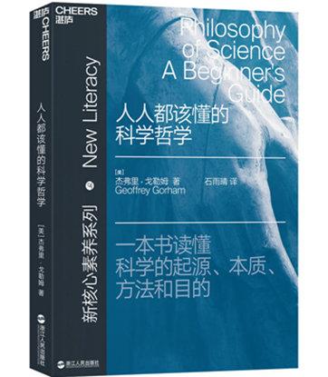 《人人都该懂的科学哲学》pdf电子书下载